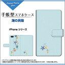 iPhone XiPhone 8iPhone 8 PlusiPhone 7/7PlusSE6s/6sPlus6/6Plus5/5siPodアイフォン手帳型 スマホカバー/ケース海の貝殻手帳型/ブック..