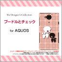 AQUOS R2 compact zero [801SH] ea [606SH] Xx3 mini [603SH] Xx3 [506SH] Xx2 [502SH] mini [503SH]アクオスハードケース/TPUソフトケ..
