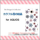 AQUOS R compact [SHV41 701SH]AQUOS SERIE mini [SHV38]AQUOS U [SHV37][SHV35]アクオスハードケース/TPUソフトケースカラフル雪の結..