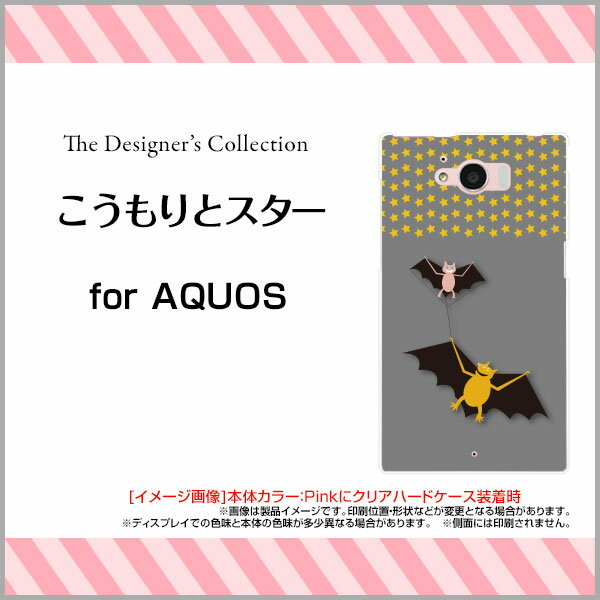 AQUOS R compact [SHV41 701SH]AQUOS SERIE mini [SHV38]AQUOS U [SHV37][SHV35]アクオスハードケース/TPUソフトケースこうもりとスタースマホ/ケース/カバー/クリア【メール便送料無料】
