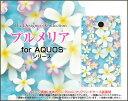 AQUOS R compact [SHV41 701SH]AQUOS SERIE mini [SHV38]AQUOS U [SHV37][SHV35]アクオスハードケース/TPUソフトケースプルメリアスマ..