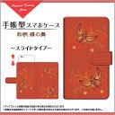 arrows Be [F-05J]アローズ ビーdocomo手帳型 スライドタイプ スマホカバー ダイアリー型 ブック型和柄 蝶の舞