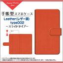 jetfonジェットフォンSIMフリー手帳型 スライドタイプ スマホカバー ダイアリー型 ブック型Leather(レザー調) type002