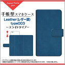 jetfonジェットフォンSIMフリー手帳型 スライドタイプ スマホカバー ダイアリー型 ブック型Leather(レザー調) type003