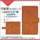 jetfonジェットフォンSIMフリー手帳型 スライドタイプ スマホカバー ダイアリー型 ブック型Leather(レザー調) type004