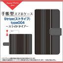 jetfonジェットフォンSIMフリー手帳型 スライドタイプ スマホカバー ダイアリー型 ブック型Stripe(ストライプ) type004