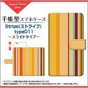 OPPO Find Xオッポ ファインド エックス格安スマホ SIMフリー手帳型 スライドタイプ スマホカバー ダイアリー型 ブック型Stripe(ストライプ) type011