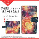 iPhone 7アイフォン セブンdocomo au SoftBankApple アップル あっぷる手帳型 スライドタイプ スマホカバー ダイアリー型 ブック型魔女のような女王
