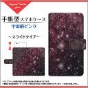 らくらくスマートフォン me [F-03K]らくらくスマホ medocomo手帳型 スライドタイプ ...