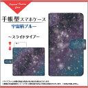 jetfonジェットフォンSIMフリー手帳型 スライドタイプ スマホカバー ダイアリー型 ブック型宇宙柄ブルー
