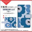 TONE e19トーン e19トーンモバイル SIMフリー手帳型 スライドタイプ スマホカバー ダイアリー型 ブック型北欧風花柄 type2 ブルー