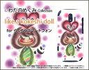 らくらくスマートフォン me [F-03K]らくらくスマホ エムイーdocomoオリジナル デザインスマホ カバー ケース ハード TPU ソフト ケースlike a kokeshi doll