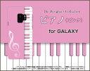 GALAXY S9 [SC-02K SCV38]ギャラクシー エスナインdocomo auオリジナル デザインスマホ カバー ケース ハード TPU ソフト ケースピアノ..
