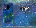 GALAXY S9+ [SC-03K SCV39]ギャラクシー エスナインプラスdocomo auオリジナル デザインスマホ カバー ケース ハード TPU ソフト ケース宇宙(ブルー×グリーン)