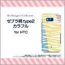 HTC U11 [HTV33 601HT]エイチティーシー ユーイレブンau SoftBankオリジナル デザインスマホ カバー ケース ハード TPU ソフト ケースゼブラ柄type2カラフル