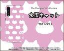 HUAWEI P20 Pro [HW-01K]ファーウェイ ピートゥエンティ プロdocomoオリジナル デザインスマホ カバー ケース ハード TPU ソフト ケース水玉キャット(ピンク)
