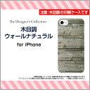 iPhone 8アイフォン エイトdocomo au SoftBankApple アップル あっぷるオリジナル デザインスマホ カバー ケース ハード TPU ソフト ケ..