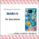 Qua phone QX [KYV42]キュアフォン キューエックスauオリジナル デザインスマホ カバー ケース ハード TPU ソフト ケース海の魚たち