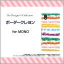 MONO [MO-01K]モノdocomoオリジナル デザイ...