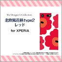 XPERIA XZ1 Compact SO-02K エクスペリア エックスゼットワン コンパクトdocomoオリジナル デザインスマホ カバー ケース ハード TPU ソフト ケース北欧風花柄type2レッド