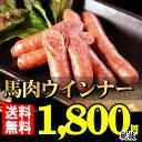 【あす楽対応】送料無料 折戸の馬肉燻製 「馬肉ウィンナー6本...