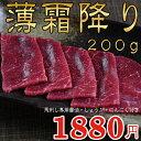 折戸の馬刺し 薄霜200g 薄霜50g×4食