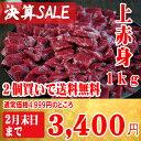 【決算SALE】【TV火曜サプライズで紹介!】折戸の馬刺し 上赤身1kg 赤身50gx20食 【2個