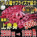 【超目玉】馬刺しの王道 「上赤身500g」馬肉タタキ丼/同梱・買いまわりに/お取り寄せ