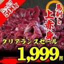 【お年玉セール】500gで1999円!馬刺しの王道 「上赤身500g」馬刺専用醤油付き 国産