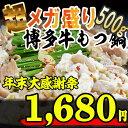 【楽天スーパーセール】【メガ盛り牛もつ500g 】「博多名物...