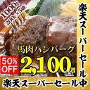 【あす楽対応】送料無料 折戸の新鮮馬肉 「馬肉ハンバーグ計1kgセット 200g×5P (約5人前)/低カロリー/糖質制限ダイエット/ケトン体ダイエット/