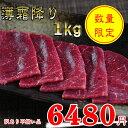 折戸の馬刺し 「薄霜降り1kg」 薄霜50g×20食(訳あり不揃い品)