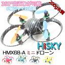 360°宙返りが可能 HiSKY ハイスカイ HMX68 ミニ ドローン セット プロポ付き 6軸ジ