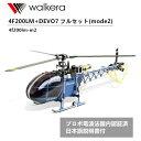 ラジコン ヘリコプター WALKERA 4F200LM NEWV3 3軸ジャイロ付 フル セット DEVO7 送信機 付 RTF (mode2) (4F200LM-m2) (ブルー) ORI RC 【技適・電波法国内認証済/日本語説明書付】|ラジコン ヘリコプター RCヘリ WALKERA ワルケラ 本体セット ラジコン ヘリコプター