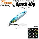 【Cpost】ショアキャスティングジグ spash (スパッシュ) 40g (basic-spash