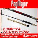 16年モデル 総糸巻超軟調真鯛 パグマイヨ (PagMajo...