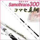 コマセ真鯛サモトラケコマセ真鯛300(40-100号)(goku-086682)|Gokuspe ゴ