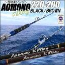 青物専用 二代目 青物キリング220?200号/BLACK・BROWN(ori-aomono220-