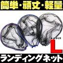 ランディングネットL 青/黒/紫 オーバールフレーム (19...
