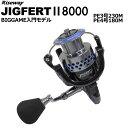 大型スピニングリール ジガート2 8000 JIGGERT2 (um-963006)|ジギング ショ...