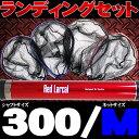 超小継玉の柄とネットの2点セット Red Larcal (レ...