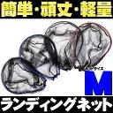 ランディングネットM 赤/青/黒/紫 オーバールフレーム (...