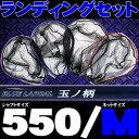 小継玉の柄 BLUE LARCAL550 & ランディングネットM (オーバールフレーム) セット ...