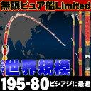 限定モデル 18'無限ピュア船 Limited 195-80...