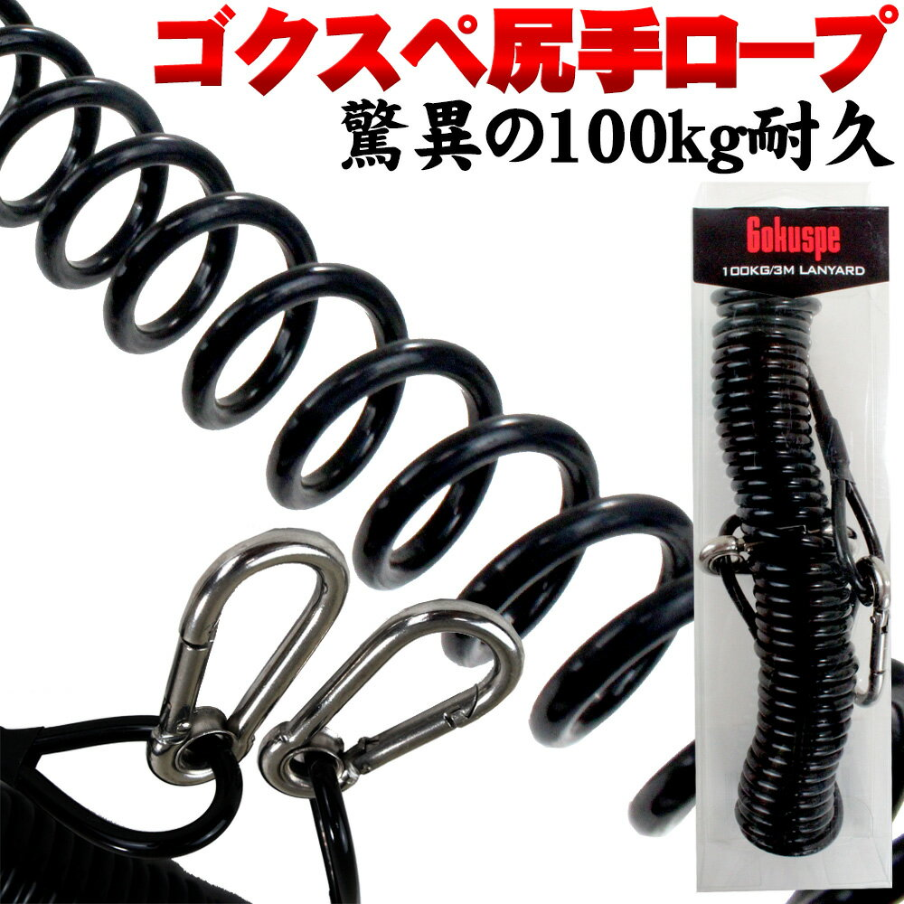 Gokuspe超強力100kg耐久尻手ロープ60サイズ(goku-087993) 石鯛船釣りリーシュ