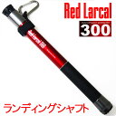 ランディングシャフト(カーボン) Red Larcal(レッドラーカル) 300 (190141)|ランディングツール 玉の柄 タモ網 柄 淡水バス ショア 波...