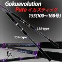 16'New 直結イカ Gokuevolution Pure イカスティック 155(100?160