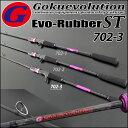 タイラバロッド GokuEvolution Evo-Rubber ST(ゴクエボリューション エボラバー ソリッドティップ) 702-3 (90312) LureWt:50g〜150g(Max:180g)