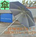 夏のマストアイテム 16'Newモデル【ダイシン】へらぶな パラソル FIELD MASTER/フィールドマスター110 ストレートシャフト (50262)