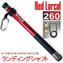 コード&アタッチメント付 ランディングシャフト(カーボン) Red Larcal(レッドラーカル) 260 (190140-hd-601385-120040)|...